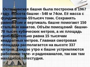 Останкинская башня была построена в 1967 году. Высота башни - 540 м 74см. Её