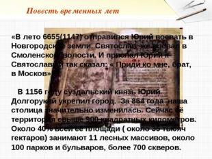 «В лето 6655(1147) отправился Юрий воевать в Новгородские земли. Святослав же