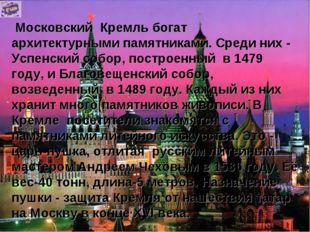 Московский Кремль богат архитектурными памятниками. Среди них - Успенский со
