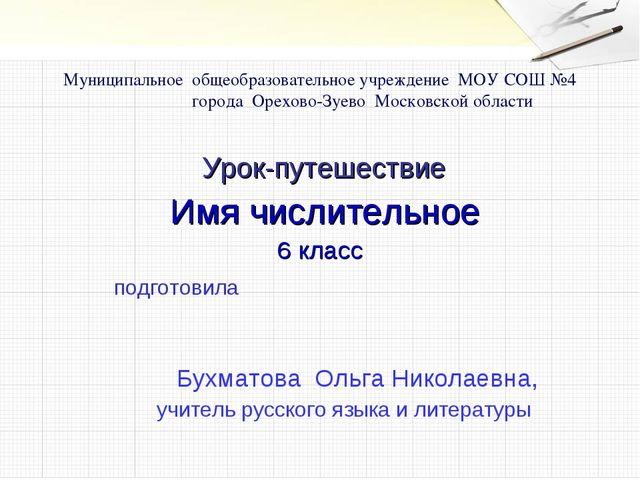 Муниципальное общеобразовательное учреждение МОУ СОШ №4 города Орехово-Зуево...