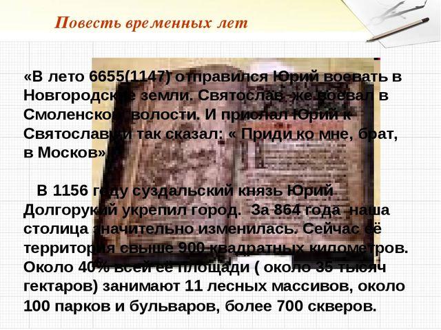 «В лето 6655(1147) отправился Юрий воевать в Новгородские земли. Святослав же...