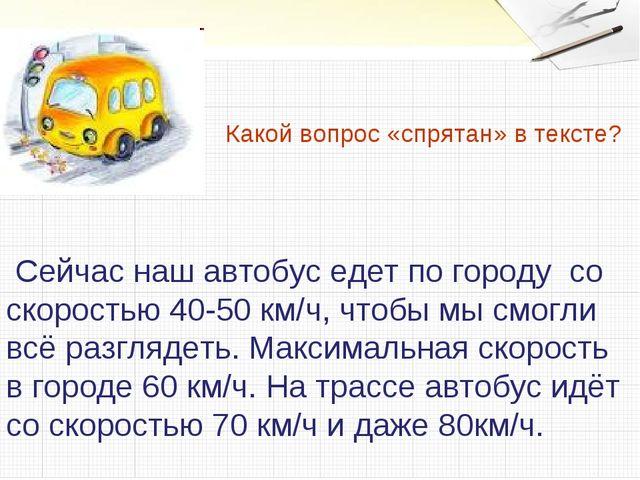 Сейчас наш автобус едет по городу со скоростью 40-50 км/ч, чтобы мы смогли в...