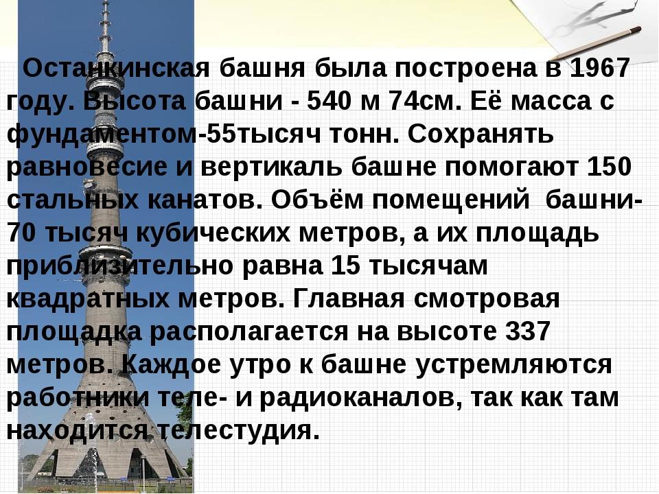 Останкинская башня была построена в 1967 году. Высота башни - 540 м 74см. Её...