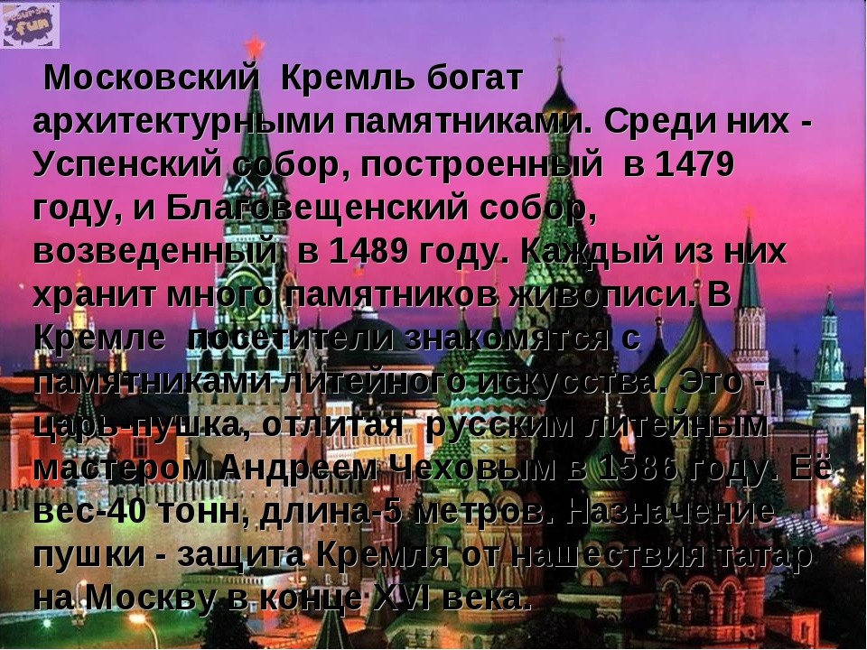 Московский Кремль богат архитектурными памятниками. Среди них - Успенский со...