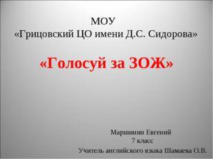 «Голосуй за ЗОЖ» МОУ «Грицовский ЦО имени Д.С. Сидорова» Учитель английского