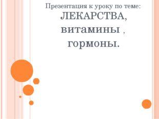 Анальгетики Анальгетики ( от греч. «ан» - без и «альгос» - боль) – лекарствен