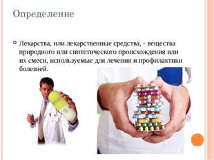 Сульфаниламидные препараты Сульфаниламидные препараты – синтетические лекарст