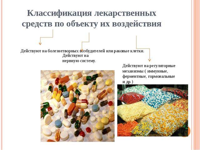 Антибиотики Антибиотики – лекарственные средства, способные подавлять развити...
