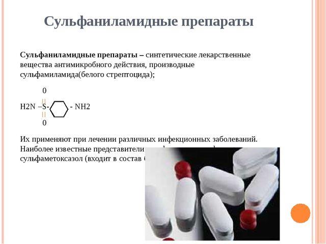История открытия антибиотиков Много веков назад было замечено, что зеленая пл...