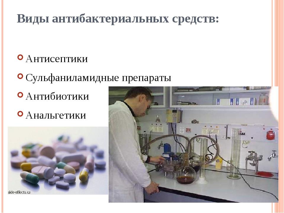 Виды антибактериальных средств: Антисептики Сульфаниламидные препараты Антиби...