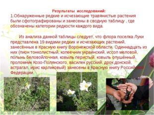 Результаты исследований: 1.Обнаруженные редкие и исчезающие травянистые расте