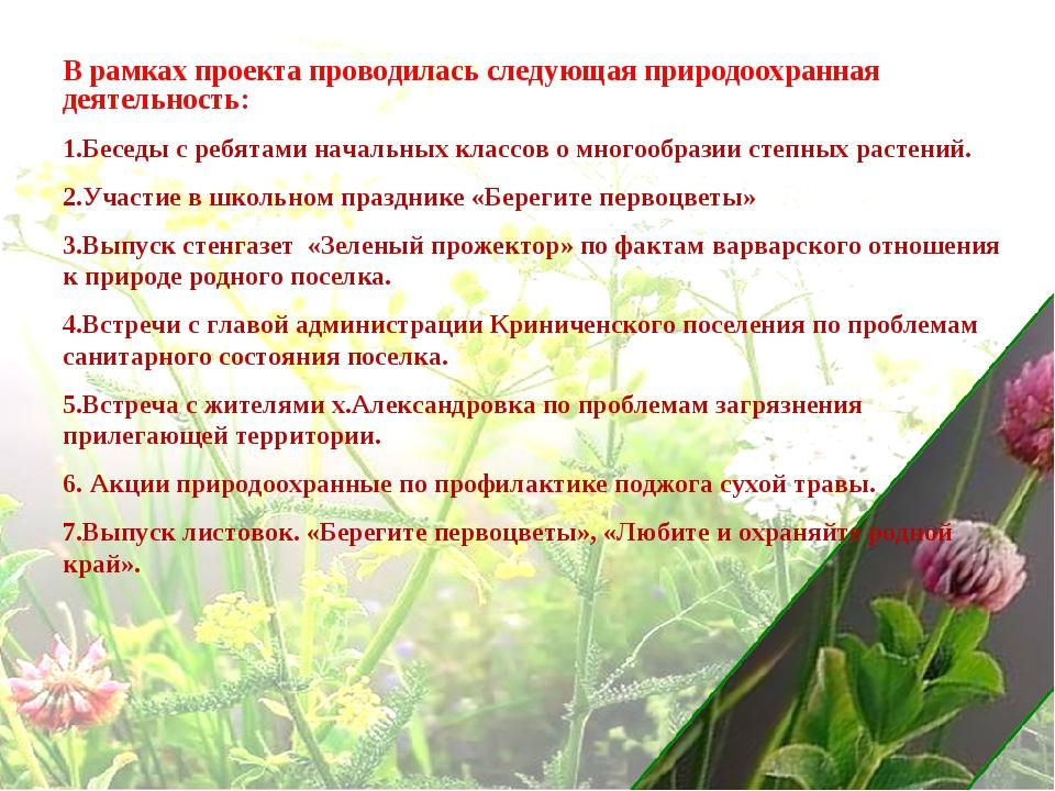 В рамках проекта проводилась следующая природоохранная деятельность: Беседы с...