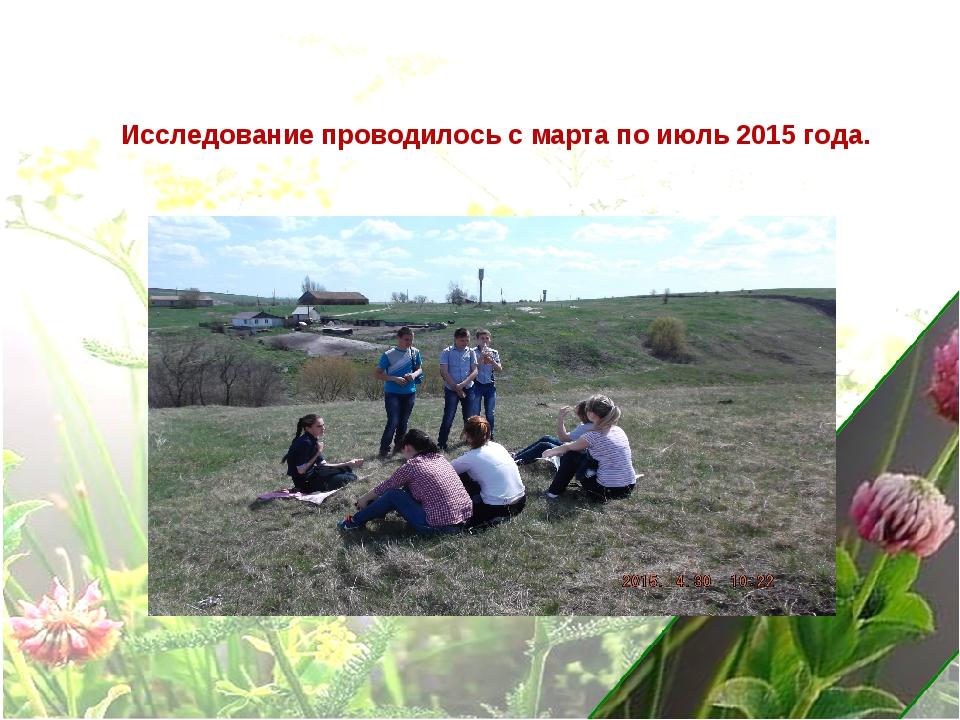 Исследование проводилось с марта по июль 2015 года.
