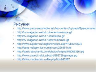 Рисунки http://www.parts-automobile.info/wp-content/uploads/Speedometer-2.jpg
