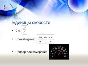 Единицы скорости СИ: Производные: Прибор для измерения