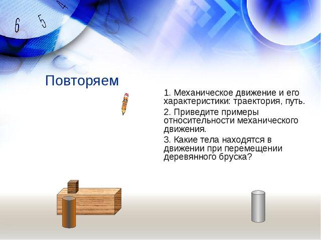 Повторяем 1. Механическое движение и его характеристики: траектория, путь. 2....