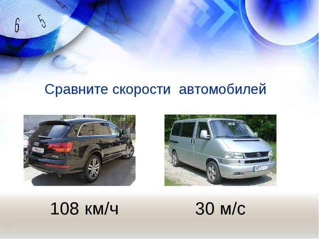 108 км/ч 30 м/с Сравните скорости автомобилей