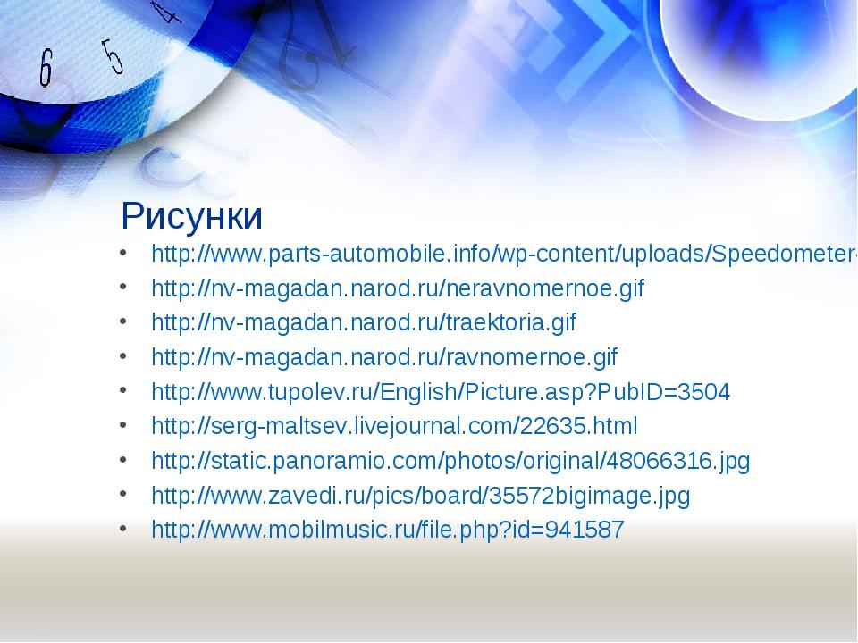 Рисунки http://www.parts-automobile.info/wp-content/uploads/Speedometer-2.jpg...