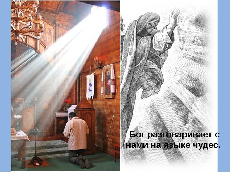 Как Бог творит чудеса? Бог творит чудеса сам Бог творит чудеса через людей