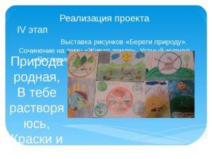 Реализация проекта IV этап Выставка рисунков «Береги природу». Сочинение на т