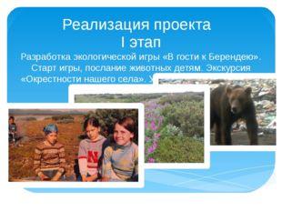 Реализация проекта I этап Разработка экологической игры «В гости к Берендею».
