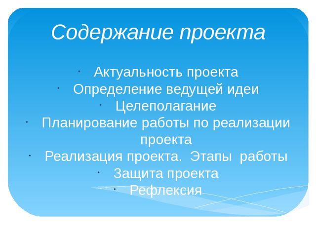 Содержание проекта Актуальность проекта Определение ведущей идеи Целеполагани...