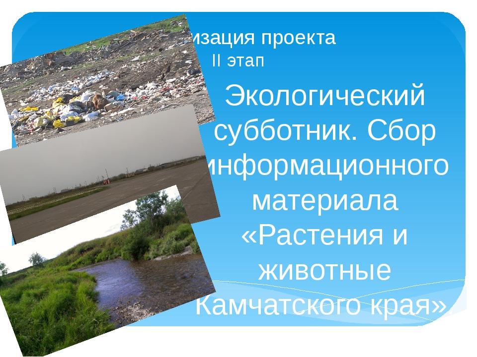 Реализация проекта II этап Экологический субботник. Сбор информационного мате...