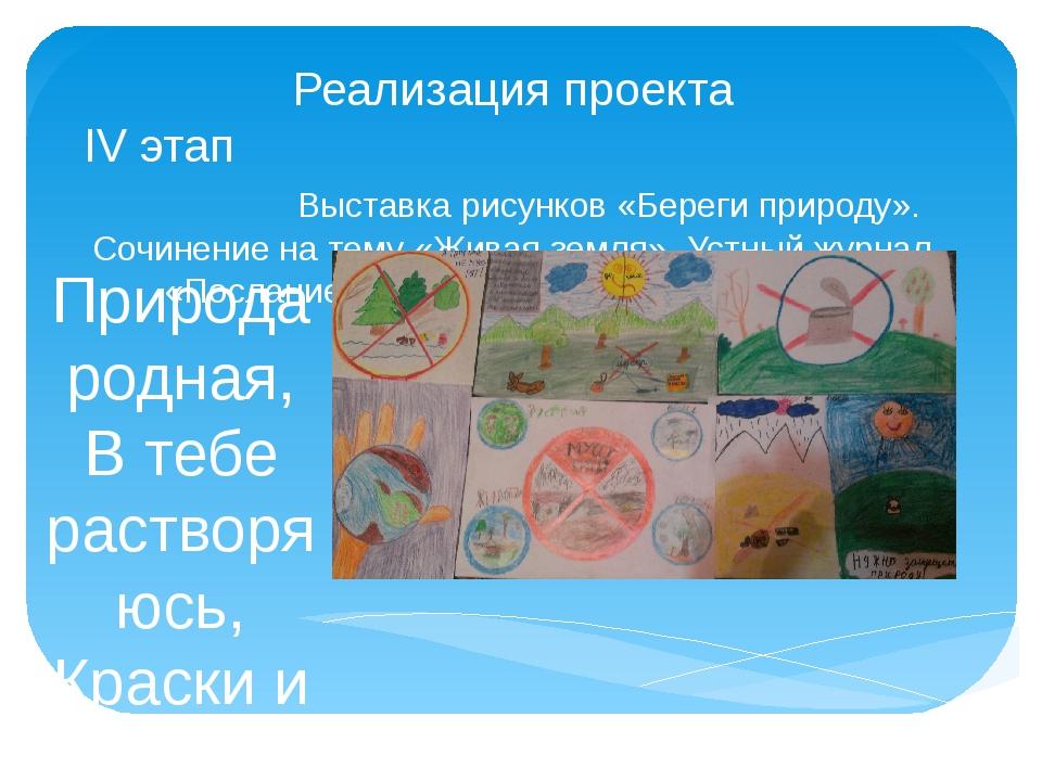 Реализация проекта IV этап Выставка рисунков «Береги природу». Сочинение на т...
