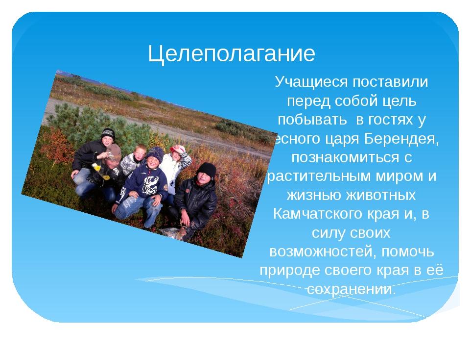 Целеполагание Учащиеся поставили перед собой цель побывать в гостях у лесного...