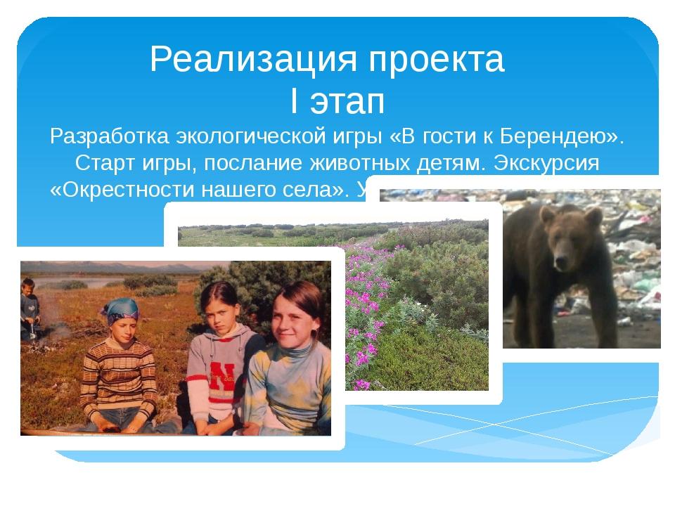 Реализация проекта I этап Разработка экологической игры «В гости к Берендею»....