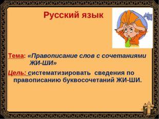 Русский язык Тема: «Правописание слов с сочетаниями ЖИ-ШИ» Цель: систематизи
