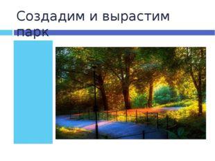Создадим и вырастим парк
