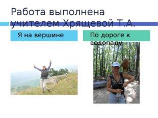Работа выполнена учителем Хрящевой Т.А. Я на вершине По дороге к водопаду