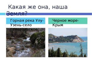 Какая же она, наша Земля? Горная река Улу-Узень-село Генеральское Черное мор