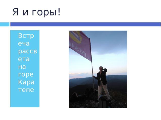 Я и горы! Встреча рассвета на горе Каратепе