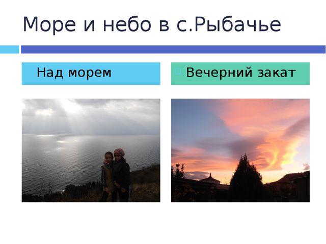 Море и небо в с.Рыбачье Над морем Вечерний закат