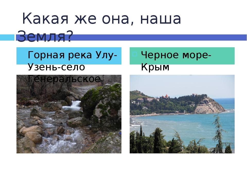 Какая же она, наша Земля? Горная река Улу-Узень-село Генеральское Черное мор...