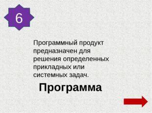 9 Гипертекст Способ организации сохраненного текста, за которого используются