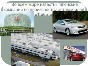 Во всём мире известны японские компании по производству автомобилей «Тойота»