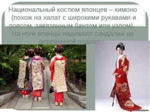 Национальный костюм японцев – кимоно (похож на халат с широкими рукавами и по