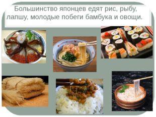 Большинство японцев едят рис, рыбу, лапшу, молодые побеги бамбука и овощи.
