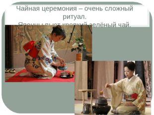Чайная церемония – очень сложный ритуал. Японцы пьют крепкий зелёный чай.
