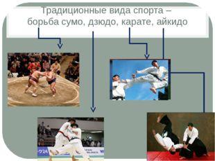 Традиционные вида спорта – борьба сумо, дзюдо, карате, айкидо