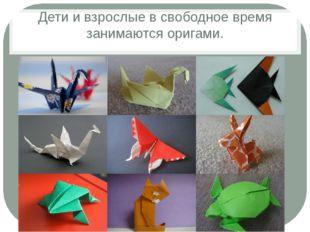 Дети и взрослые в свободное время занимаются оригами.