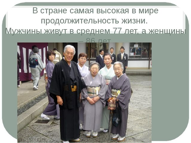В стране самая высокая в мире продолжительность жизни. Мужчины живут в средне...