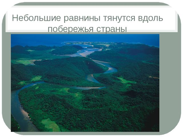 Небольшие равнины тянутся вдоль побережья страны