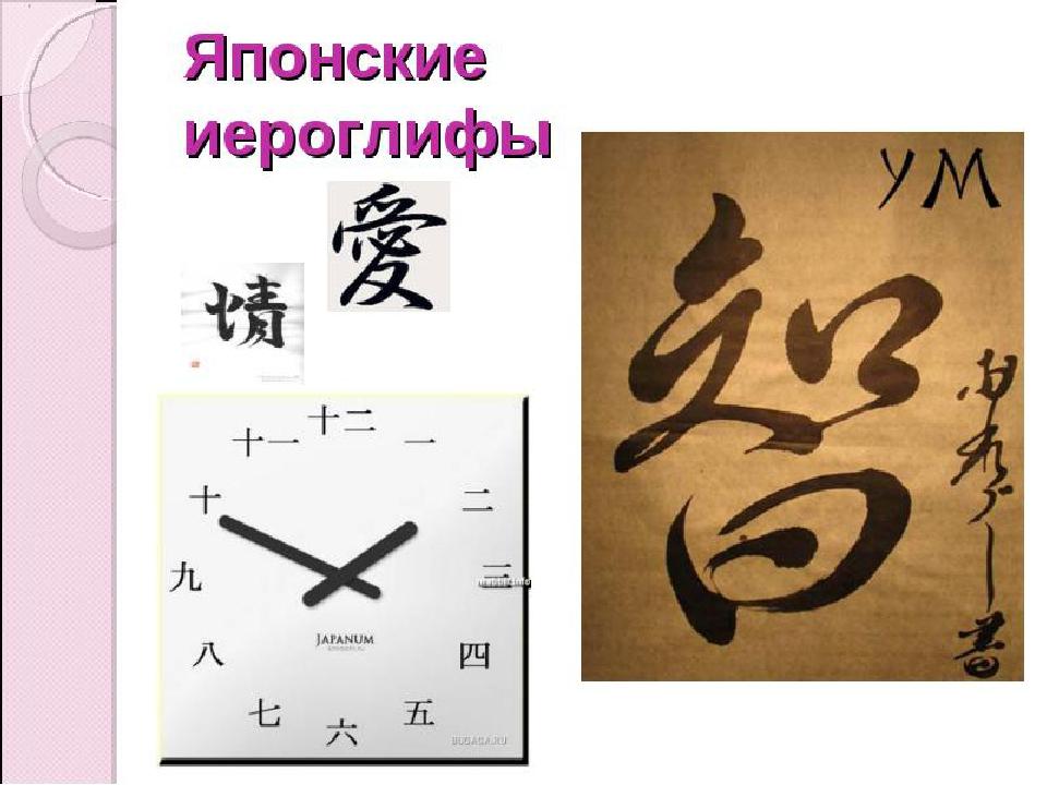 В Японии живут японцы. Они говорят на японском языке. Пишут иероглифами.