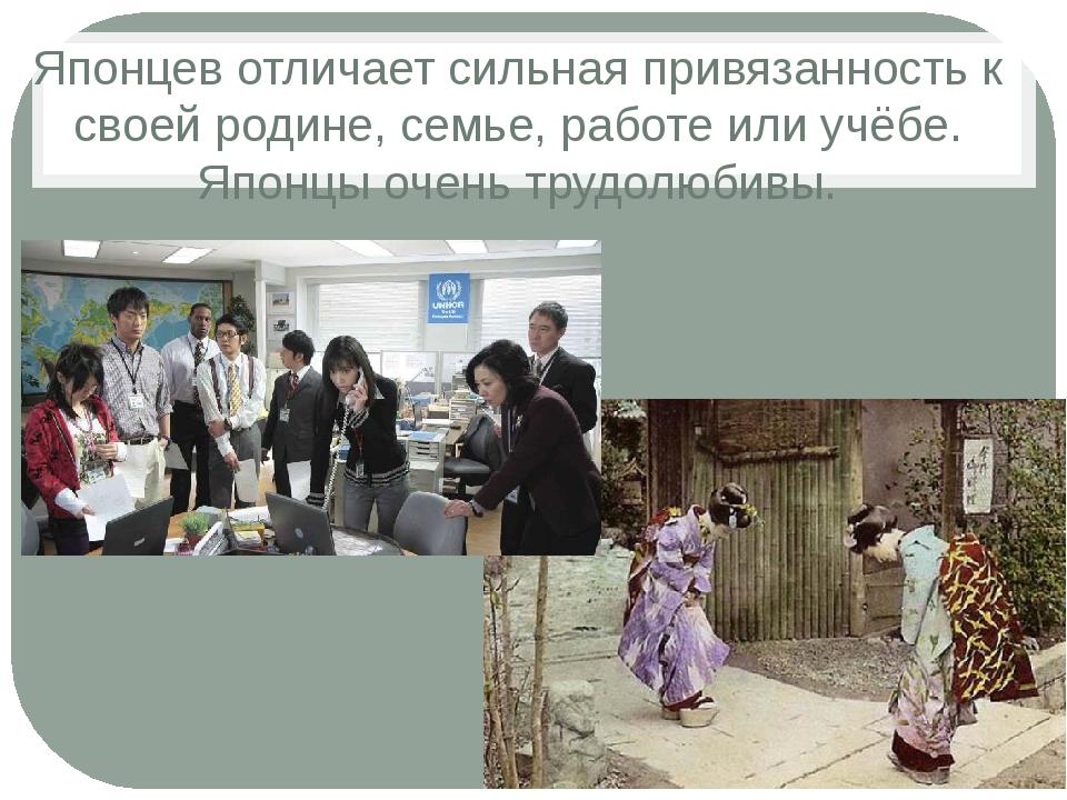 Японцев отличает сильная привязанность к своей родине, семье, работе или учёб...