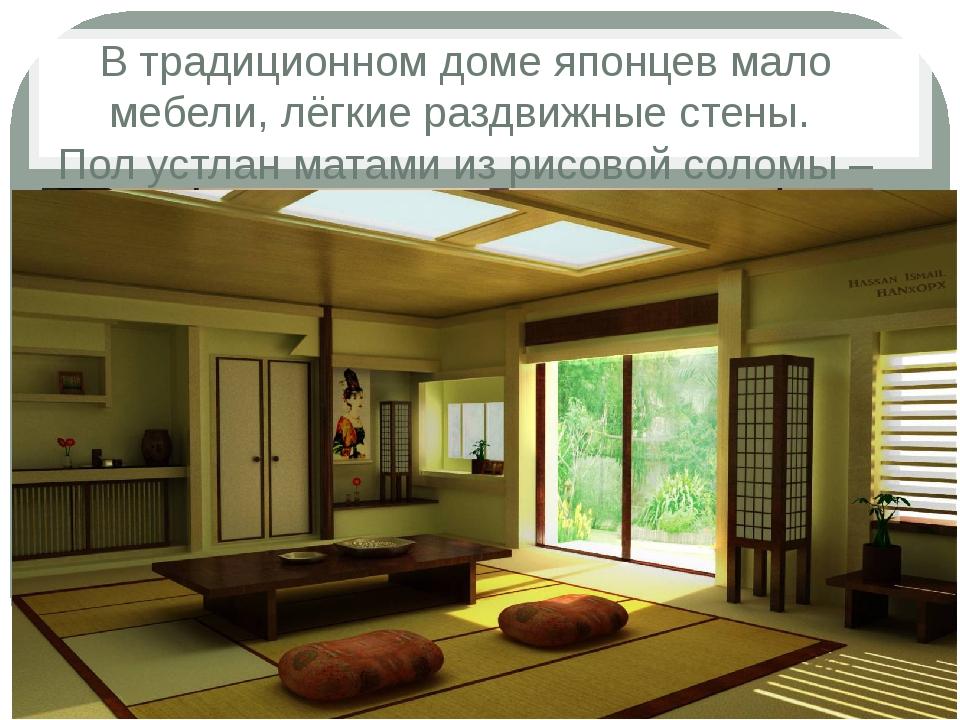 В традиционном доме японцев мало мебели, лёгкие раздвижные стены. Пол устлан...