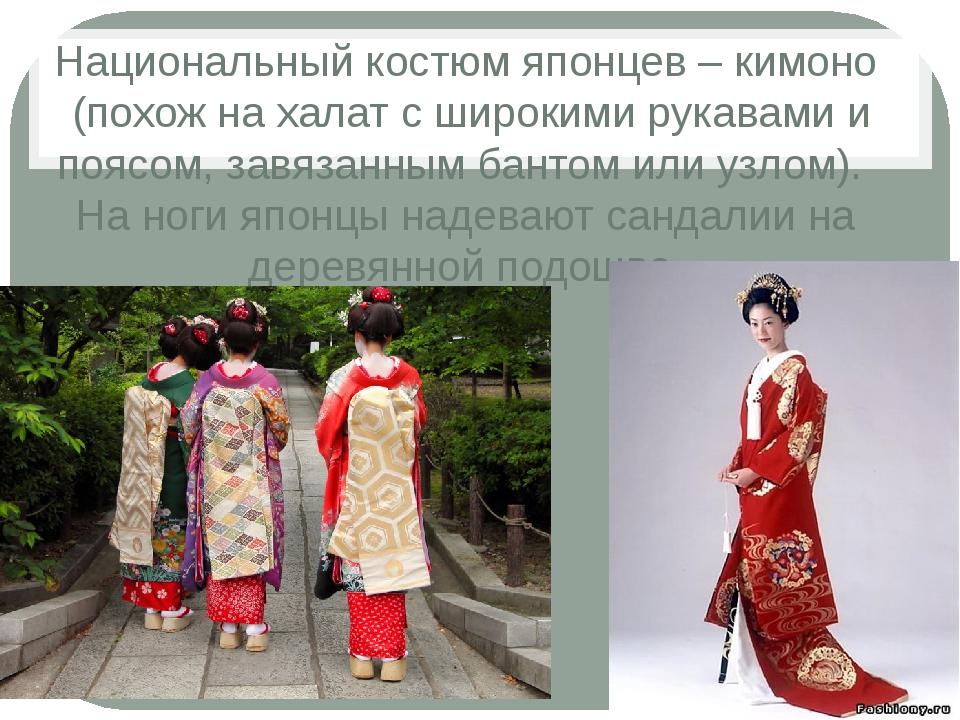 Национальный костюм японцев – кимоно (похож на халат с широкими рукавами и по...